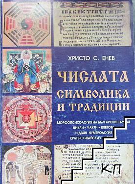Числата - символика и традиции
