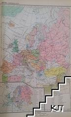Учебен географски атлас (Допълнителна снимка 1)