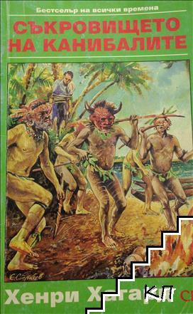 Съкровището на канибалите