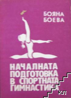 Началната подготовка в спортната гимнастика