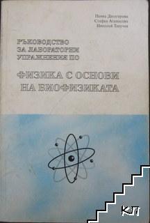 Физика с основи на биофизиката