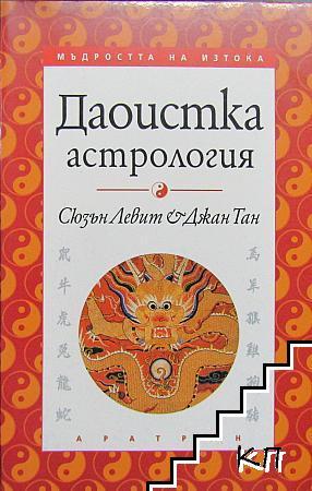Даоистка астрология