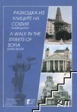 Разходка из улиците на София