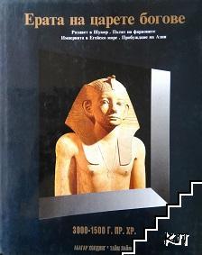 История на света в двадесет тома. Том 1: Ерата на царете богове 3000-1500 г. пр.Хр.