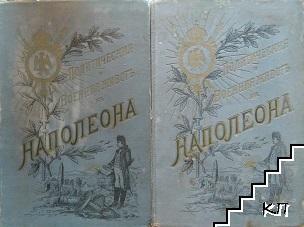 Политическия и военния животъ на Наполеона. Часть 1-2