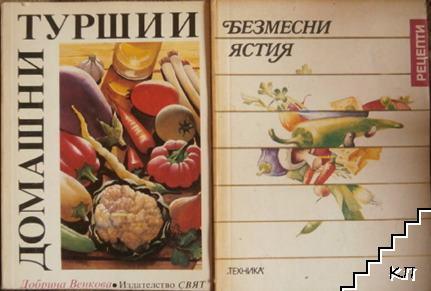 Домашни туршии / Безмесни ястия