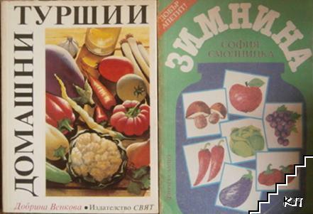 Домашни туршии / Зимнина