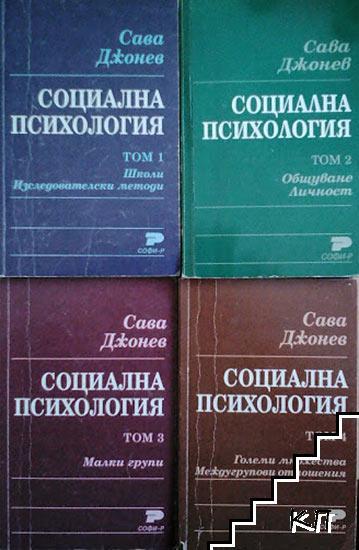 Социална психология. Том 1-4