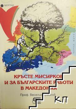 Кръсте П. Мисирков и за българските работи в Македония, или другия Кръсте Мисирков