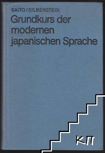 Grundkurs der modernen japanischen Sprache
