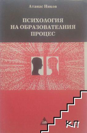 Психология на образователния процес