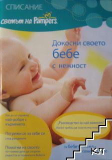Докосни своето бебе с нежност