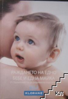 Раждането на едно бебе и една майка