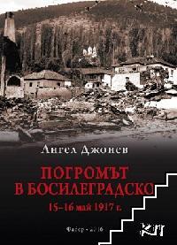 Погромът в Босилеградско 15-16 май 1917 г.