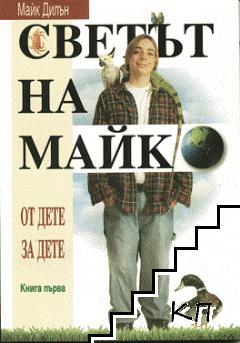 Светът на Майк. Книга 1