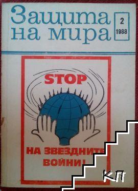 Защита на мира. Бр. 2 / 1988