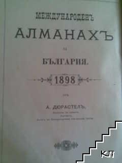 Международенъ алманахъ за България 1898 г.