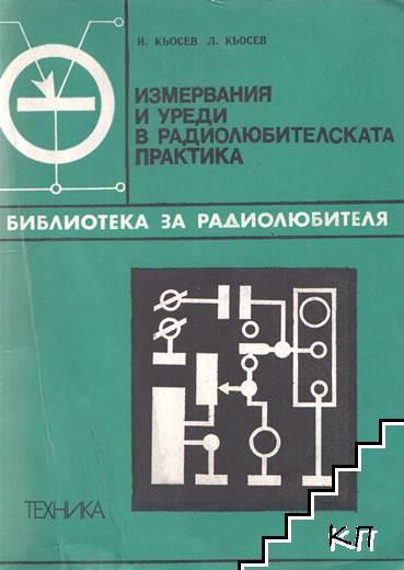 Измервания и уреди в радиолюбителската практика