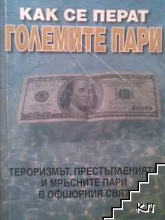Как се перат големите пари