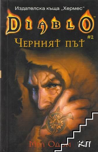 Diablo. Книга 2: Черният път