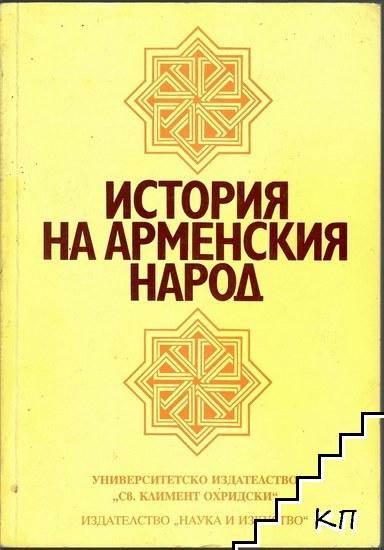История на арменския народ