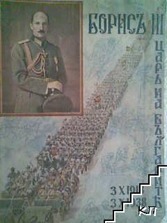 Борисъ III, царь на българите 3.X.1918-3.X.1938