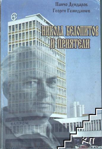 Никола Белопитов и приятели