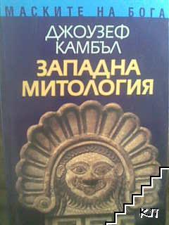 Западна митология