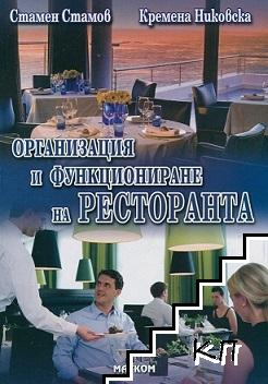 Организация и функциониране на ресторанта. Част 2