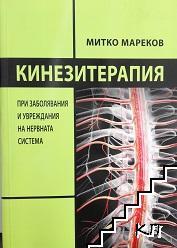 Кинезитерапия при заболявания и увреждания на нервната система