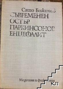 Съвременен остър паркинсонов енцефалит