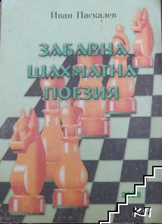 Забавна шахматна поезия