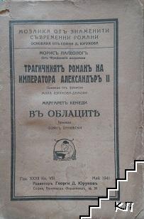 Трагичниятъ романъ на императора Александъръ II / Въ облаците