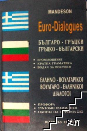 Българо-гръцки и гръцко-български речник