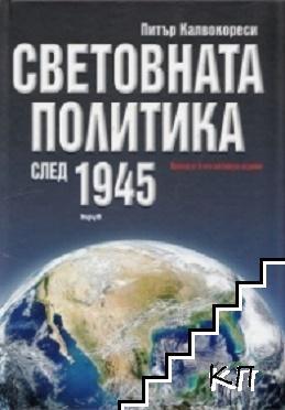 Световната политика след 1945 г.