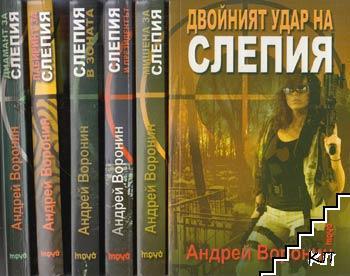 Андрей Воронин. Комплект от 6 книги