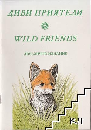 Диви приятели / Wild Frends