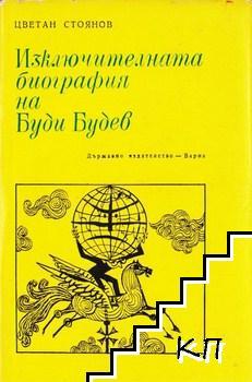 Изключителната биография на Буди Будев
