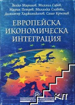 Европейска икономическа интеграция