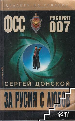 ФСС 007: За Русия с любов