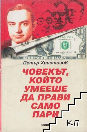 Човекът, който умееше да прави само пари
