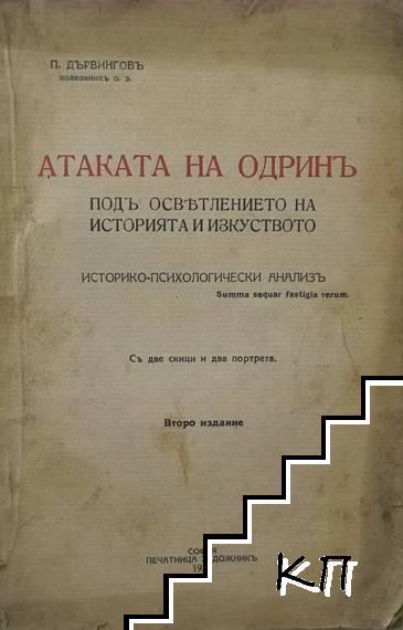 Атаката на Одринъ