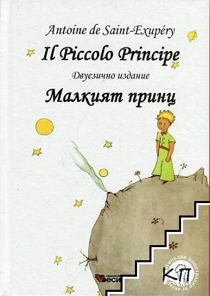 Il Piccolo Principe / Малкият принц