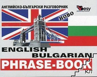 English-Bulgarian phrase-book / Английско-български разговорник