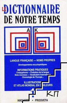 Le Dictionnaire de Notre Temps. Vol. 1