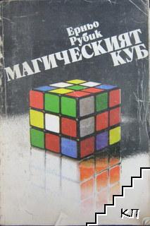 Магическият куб