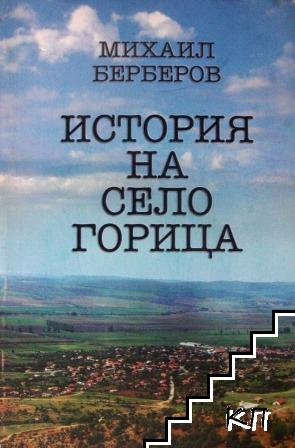 История на село Горица