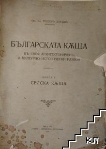 Българската къща въ своя архитектониченъ и културно-исторически развой. Книга 1: Селска къща