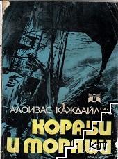 Кораби и моряци