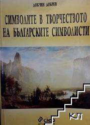 Символите в творчеството на българските символисти